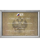 A certificate of a collective member of the Foundation for Assistance in Russian Entrepreneurship Development