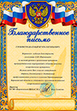 The thank-you note from the Voronezh region Budget institution the