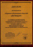 The diploma of Rostov community of Southern interregional diabetic