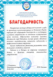 The thank-you note from the inter-district Inspectorates of the Federal Tax