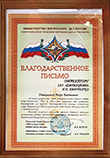 """Letter of Appreciation from the Ministry of Internal Affairs of the Russian Federation"""