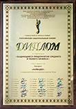"A diploma for participation in the regional forum ""Public procurement of the Rostov Region – 2017"""